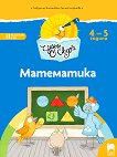 Чуден свят: Познавателна книжка по математика за 2. възрастова група - Севдалина Витанова, Галина Георгиева Георгиева -