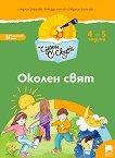 Чуден свят: Познавателна книжка по околен свят за 2. възрастова група - помагало