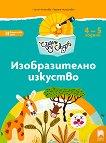 Чуден свят: Познавателна книжка по изобразително изкуство за 2. възрастова група - Лучия Ангелова, Гергана Михайлова-Недкова - книга