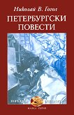 Петербургски повести - Николай В. Гогол -