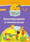 Чуден свят: Познавателна книжка за конструиране и технологии за 2. възрастова група - Любен Владимиров Витанов - помагало