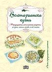 Вегетарианска кухня - Анастазия Дзонончели -