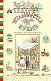 Италианска кухня - Елизабета Орланди - книга