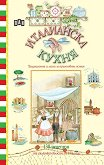 Италианска кухня - Елизабета Орланди -