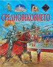 Средновековието - книга