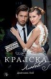 Кралска страст - книга 3: Кралска любов - Дженива Лий -
