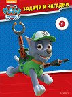Пес патрул: Задачи и загадки - част 1 - детска книга