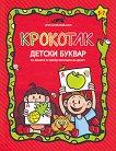 Крокотак - детски буквар за деца в предучилищна възраст - учебна тетрадка