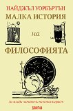Малка история на философията - Найджъл Уорбъртън - книга