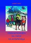 Приключенията на Пити на Антарктида - Хавиер Качо -