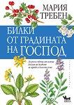 Билки от градината на Господ - Мария Требен -