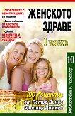 Женското здраве - част 1 - книга