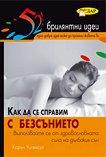Как да се справим с безсънието - Карън Уилямсън - книга