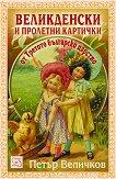 Великденски и пролетни картички от Третото българско царство - Петър Величков -