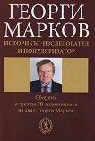 Георги Марков - историкът-изследовател и популяризатор -