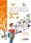 Музика за 3. клас - Милка Толедова, Любомира Христова, Пепа Запрянова  -