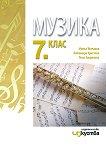 Музика за 7. клас - Милка Толедова, Любомира Христова, Пепа Запрянова  -