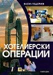 Хотелиерски операции - Васил Тодориев -