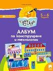 Чуден свят: Албум по конструиране и технологии за 3. подготвителна възрастова група - Любен Витанов - помагало