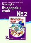 Тетрадка № 2 по български език за 3. клас - помагало