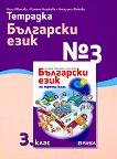 Тетрадка № 3 по български език за 3. клас - детска книга