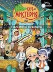 Клуб Мистерия: Съкровището на фараона - Елеонора Барсоти -