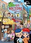 Клуб Мистерия: Обир в Лувъра - Елеонора Барсоти -