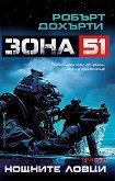 Зона 51: Нощните ловци - Робърт Дохърти -
