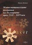Математическите познания на българите през VII - XIV век + CD - Минчо Бейков -