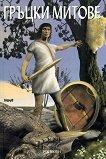 Гръцки митове - комикс