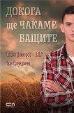 Докога ще чакаме бащите - Калоян Димитров - BallaN, Иван Сапунджиев -