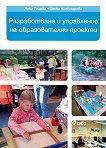 Разработване и управление на образователни проекти - Пенка Кожухарова, Янка Тоцева  -