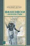 Философски критически студии - Красимир Делчев -