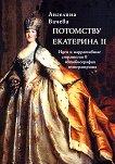 Потомству Екатерина II - Ангелина Вачева -