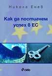 Как да постигнем успех в ЕС - Никола Енев -