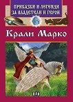 Приказки и легенди за владетели и герои: Крали Марко - Цанко Лалев - книга