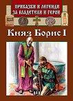 Приказки и легенди за владетели и герои: Княз Борис I - книга
