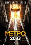 Метро 2033 - Дмитрий Глуховски -
