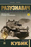 Разузнавач на танковите части - книга 1: Фронтови дневник на стрелеца бронеавтомобил - Вили Кубик -