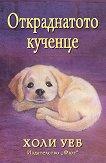 Откраднатото кученце - Холи Уеб - детска книга