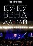 Ку-ку бенд : Ад и рай - Иво Сиромахов - книга