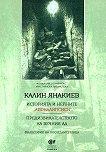 """Историята и нейните """"апокалипсиси"""" - Калин Янакиев - книга"""