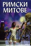 Римски митове -
