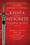 Книга на мечовете - книга