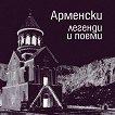 Арменски легенди и поеми - Забел Бояджян -