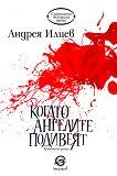 Когато ангелите подивеят - Андрея Илиев - книга