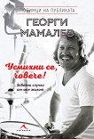 Георги Мамалев: Усмихни се, човече! - книга