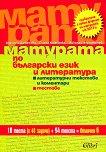 Матурата по български език и литература -