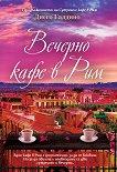Вечерно кафе в Рим - Диего Галдино - книга