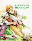 Приказки - Ран Босилек -